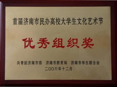 首届济南市大学生文化艺术节优秀组织奖
