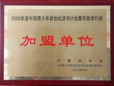 中国青少年新世纪读书计划青年助学行动加盟单位