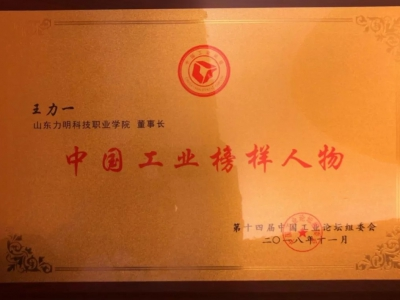 中国工业榜样人物